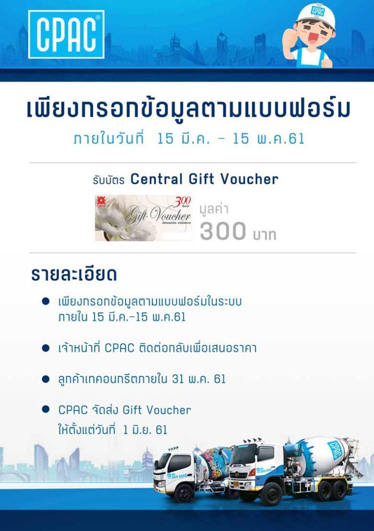 ลงทะเบียนและสั่งซื้อคอนกรีตซีแพค รับฟรี Gift Voucher มูลค่า 300 บาท