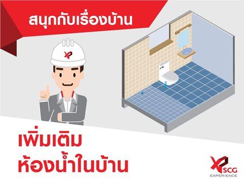 เพิ่มเติมห้องน้ำในบ้าน