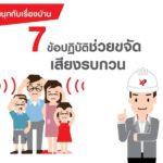 สนุกกับเรื่องบ้าน: 7 ข้อปฏิบัติ ช่วยขจัดเสียงรบกวน