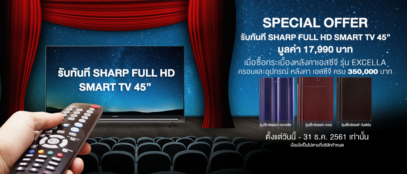 """กระเบื้องหลังคา เอสซีจี รุ่น Excella แจก SHARP FULL HD SMART TV 45"""" 1"""