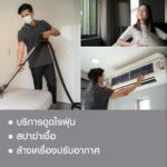 Healthy Cleaning บริการดูดไรฝุ่น ฆ่าเชื้ัอ