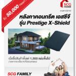 โปรโมชั่น กระเบื้องหลังคาคอนกรีต เอสซีจี รุ่น Prestige X-Shield