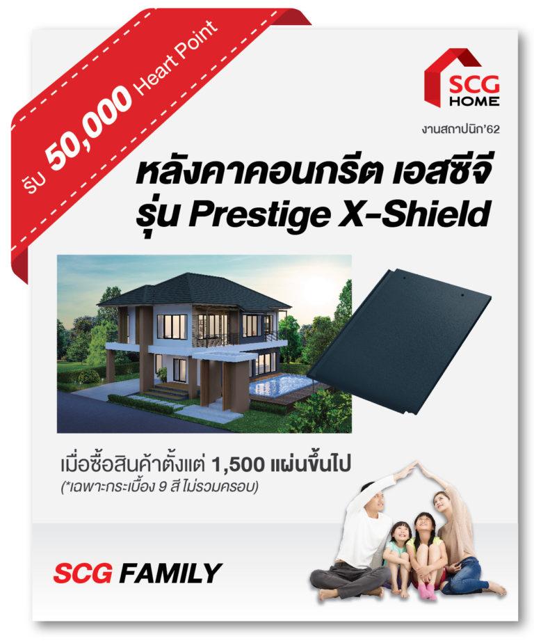 กระเบื้องหลังคาคอนกรีต เอสซีจี รุ่น Prestige X-Shield