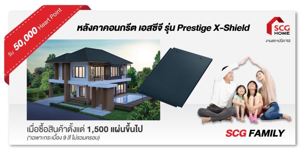 โปรโมชั่น กระเบื้องหลังคาคอนกรีต เอสซีจี รุ่น Prestige X-Shield 1