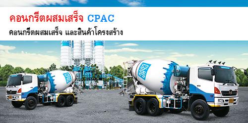 CPAC คอนกรีต