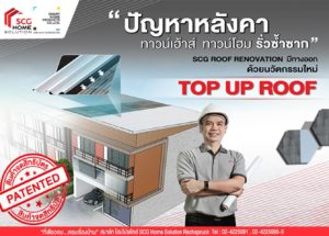Read more about the article TOP UP ROOF วิธีซ่อมหลังคาทาวน์เฮ้าส์รั่ว สบายใจ หายขาด