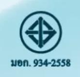 มอก.934-2558