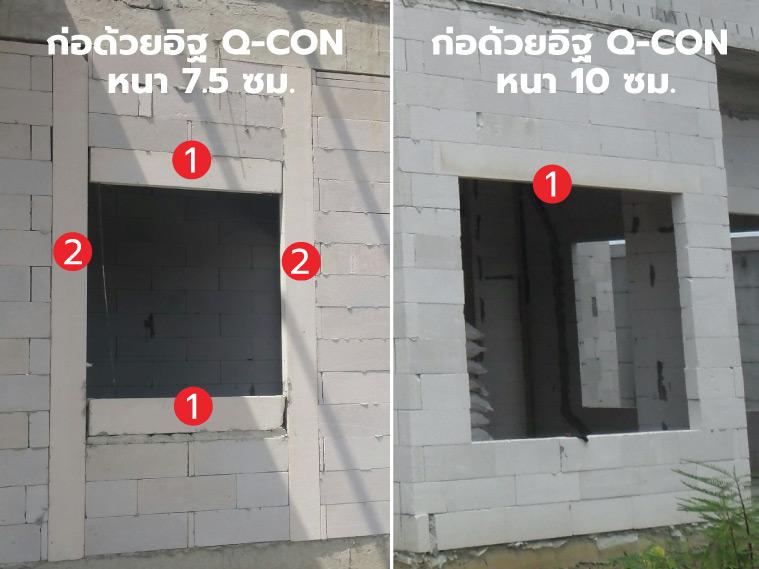 อยากได้บ้านผนังอิฐมวลเบา จะใช้อิฐ Q-CON หนา 10 ซม. หรือ 7.5 ซม. ดี ? 4