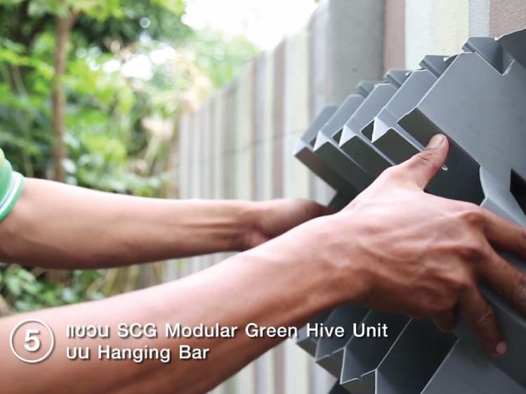 5 ขั้นตอน ติดตั้งสวนแนวตั้ง SCG Modular Green Hive ชุด DIY 5