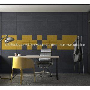 Scenera Collection แผ่นซับเสียงที่เติมเต็มความคิดสร้างสรรค์ให้ห้องทำงาน