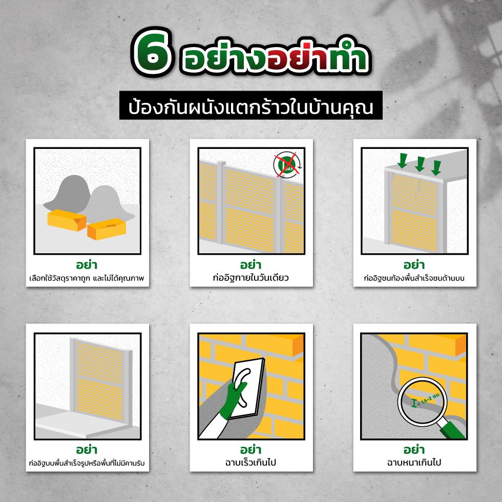 6 อย่างอย่าทำ จำไว้ให้ขึ้นใจ ป้องกันผนังแตกร้าวในบ้านคุณ