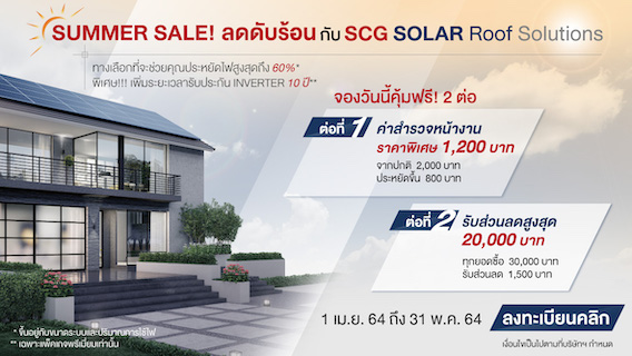 promotion solar roof