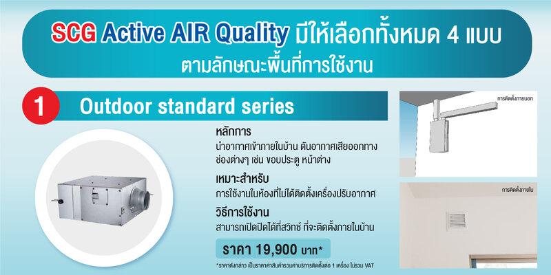 ระบบปรับคุณภาพอากาศภายในบ้าน SCG Active AIR Quality 5