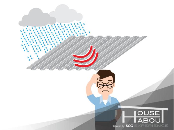 จะลดเสียงดังของหลังคาเมทัลชีทตอนฝนตก
