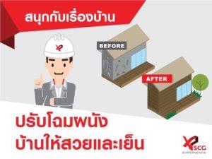 Read more about the article ปรับโฉมผนังบ้านให้สวยและเย็น